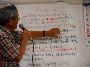 村木会長による地区の歴史発表